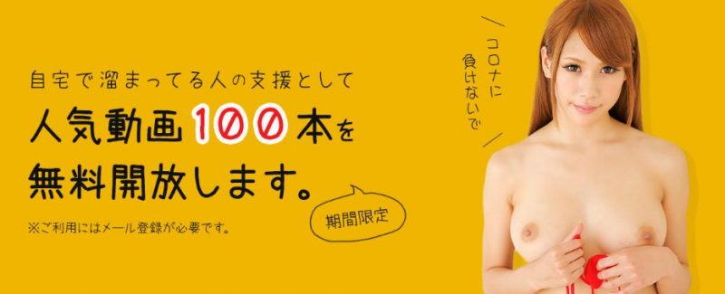 javholic100本無料キャンペーン